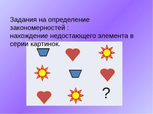 Задания на определение закономерностей : нахождение недостающего элемента в