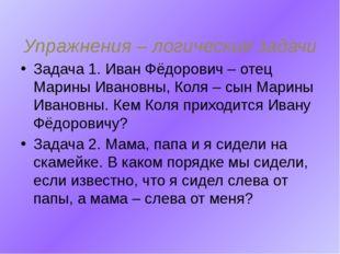 Упражнения – логические задачи Задача 1. Иван Фёдорович – отец Марины Иванов