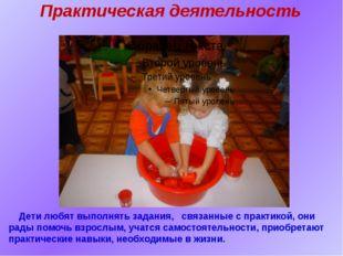 Практическая деятельность Дети любят выполнять задания, связанные с практикой