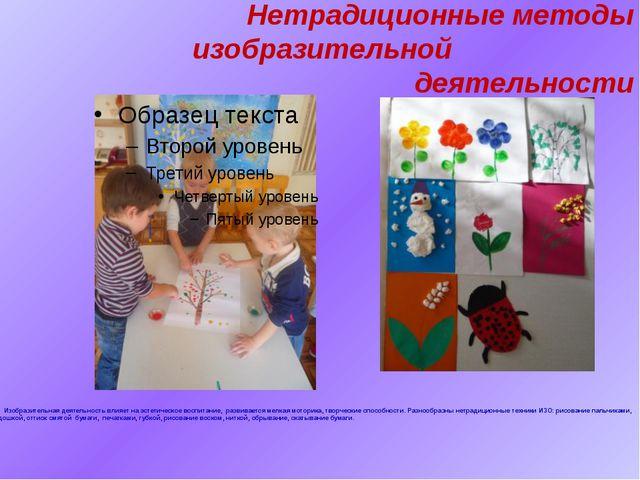 Нетрадиционные методы изобразительной деятельности Изобразительная деятельно...