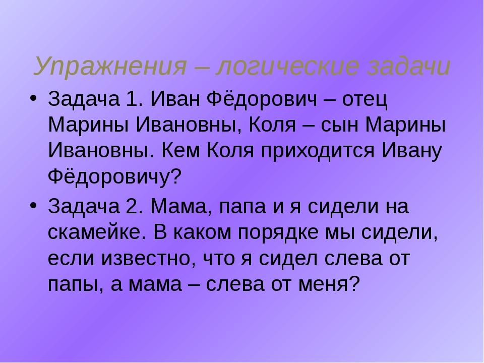 Упражнения – логические задачи Задача 1. Иван Фёдорович – отец Марины Иванов...