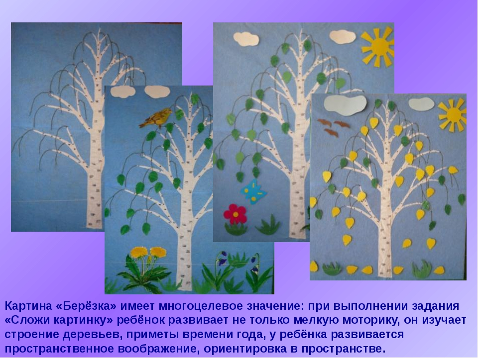 Картина «Берёзка» имеет многоцелевое значение: при выполнении задания «Сложи...
