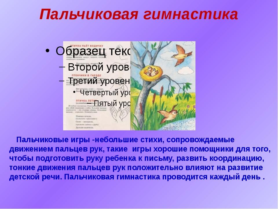 Пальчиковая гимнастика Пальчиковые игры небольшие стихи, сопровождаемые дви...