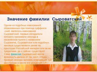 Значение фамилии Сыроватский Одним из подобных именований, образованных при п