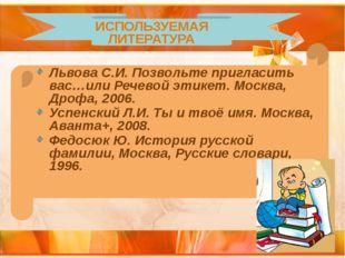 ИСПОЛЬЗУЕМАЯ ЛИТЕРАТУРА Львова С.И. Позвольте пригласить вас…или Речевой этик
