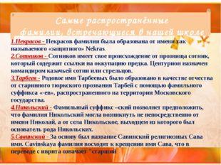 1.Некрасов - Некрасов фамилия была образована от имени так называемого «защит