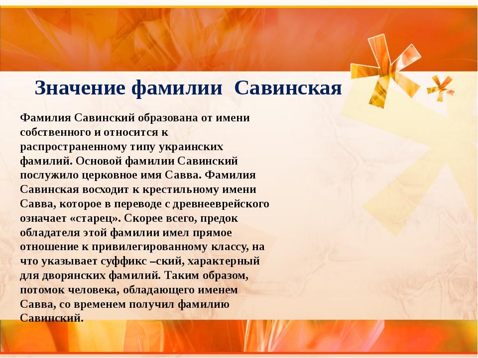 Значение фамилии Савинская Фамилия Савинский образована от имени собственного...