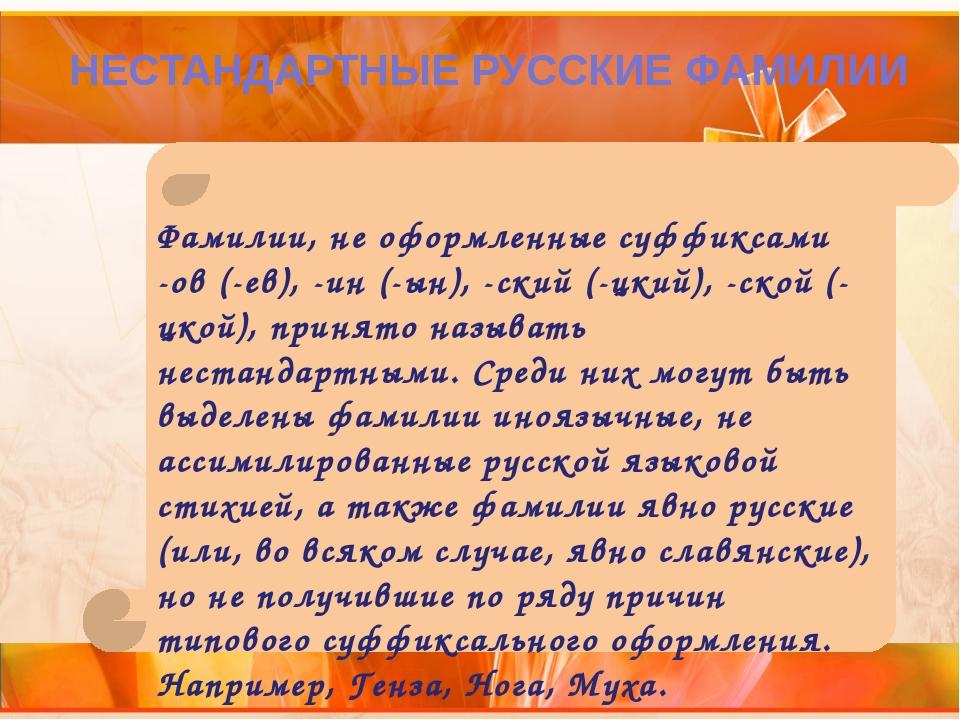 НЕСТАНДАРТНЫЕ РУССКИЕ ФАМИЛИИ Фамилии, не оформленные суффиксами -ов (-ев), -...