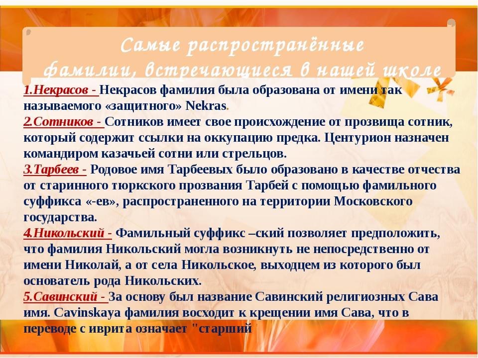 1.Некрасов - Некрасов фамилия была образована от имени так называемого «защит...