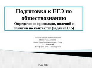 Подготовка к ЕГЭ по обществознанию Определение признаков, явлений и понятий п