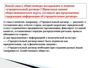 1) смысл понятия, например: «Учредительный договор — документ о соглашении дв