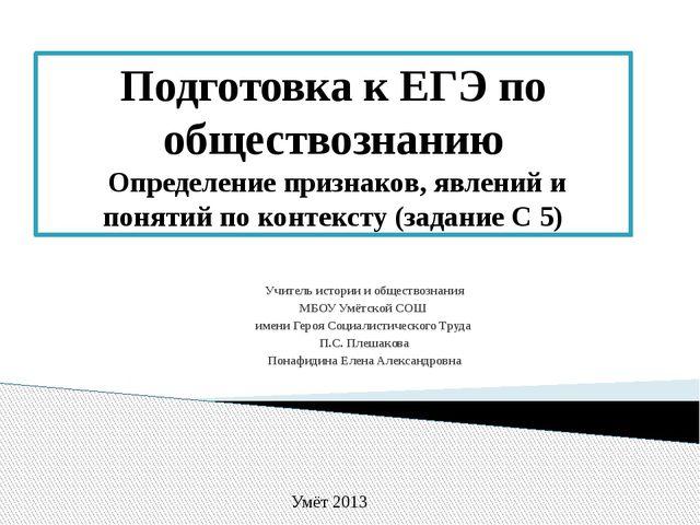 Подготовка к ЕГЭ по обществознанию Определение признаков, явлений и понятий п...