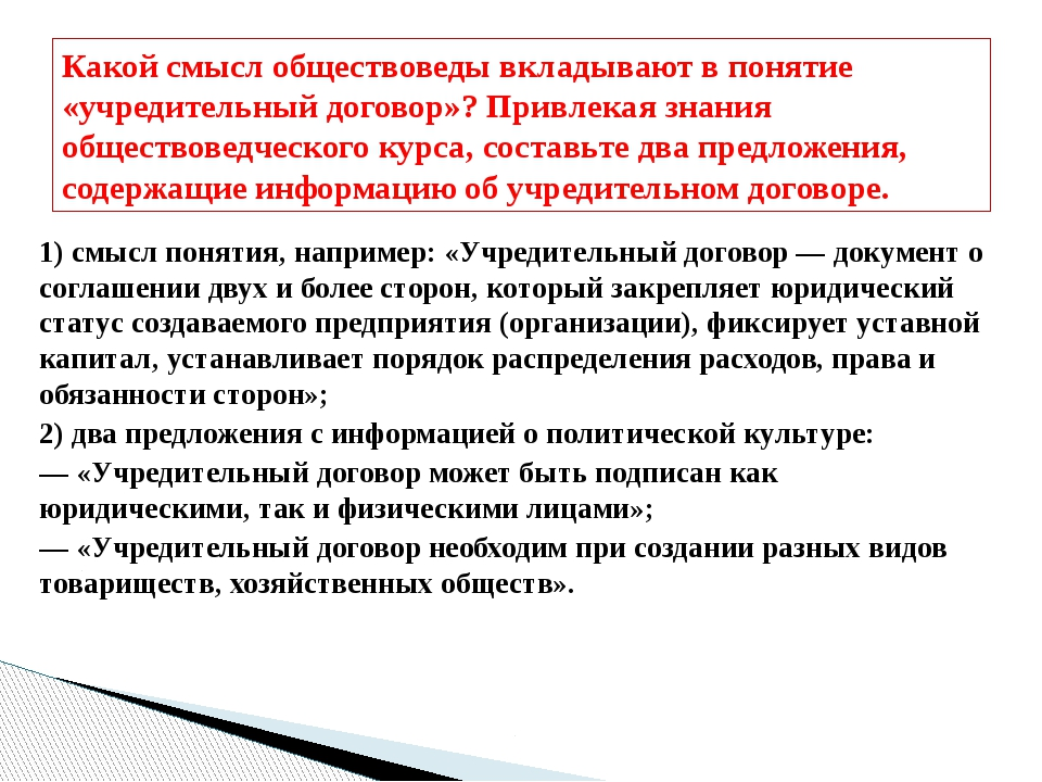1) смысл понятия, например: «Учредительный договор — документ о соглашении дв...