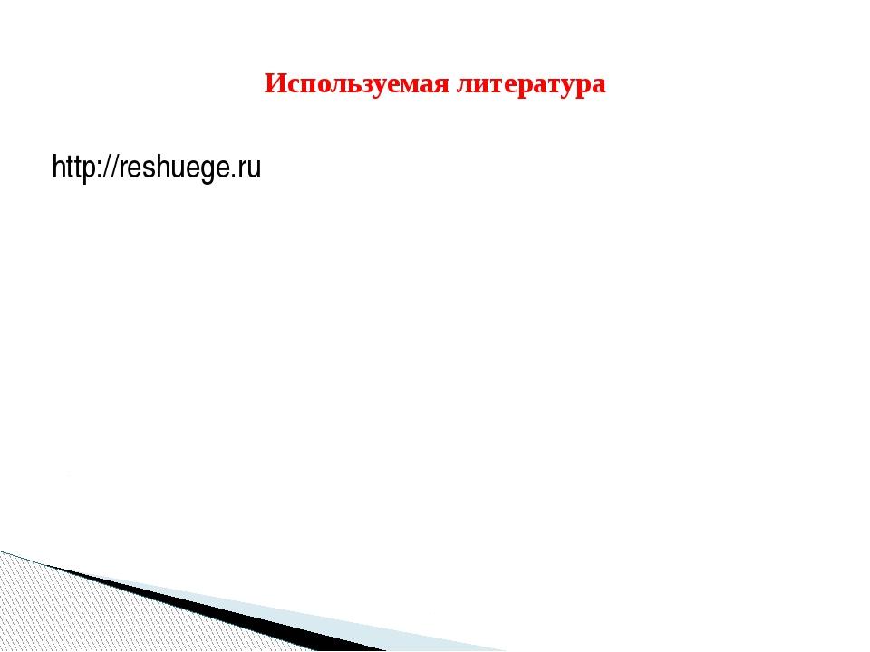 http://reshuege.ru Используемая литература