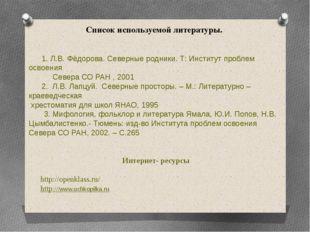 Список используемой литературы. 1. Л.В. Фёдорова. Северные родники. Т: Инстит