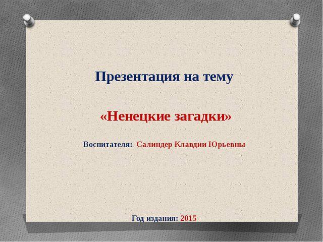 Презентация на тему «Ненецкие загадки» Воспитателя: Салиндер Клавдии Юрьевны...