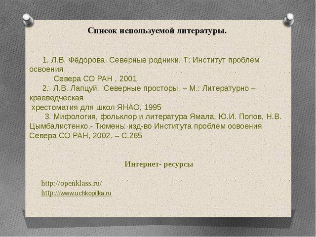 Список используемой литературы. 1. Л.В. Фёдорова. Северные родники. Т: Инстит...