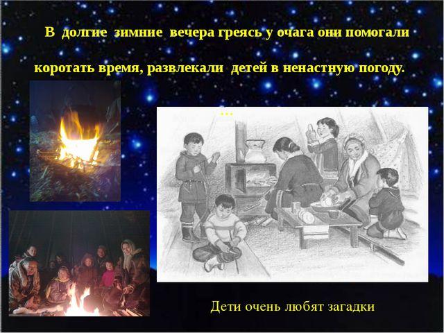 В долгие зимние вечера греясь у очага они помогали коротать время, развлекал...