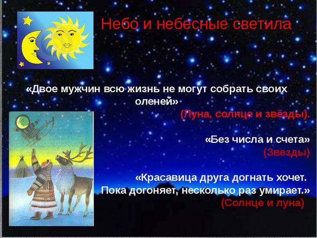 Небо и небесные светила «Двое мужчин всю жизнь не могут собрать своих оленей...