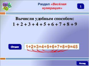 Раздел «Весёлая нумерация» Вычисли удобным способом: 1 + 2 + 3 + 4 + 5 + 6 +