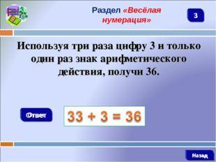 Раздел «Весёлая нумерация» Используя три раза цифру 3 и только один раз знак