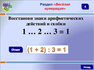 Раздел «Весёлая нумерация» Восстанови знаки арифметических действий и скобки