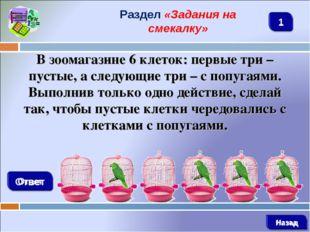 Раздел «Задания на смекалку» В зоомагазине 6 клеток: первые три – пустые, а с