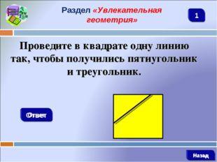 Раздел «Увлекательная геометрия» Проведите в квадрате одну линию так, чтобы п
