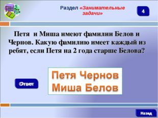 Раздел «Занимательные задачи» Петя и Миша имеют фамилии Белов и Чернов. Какую