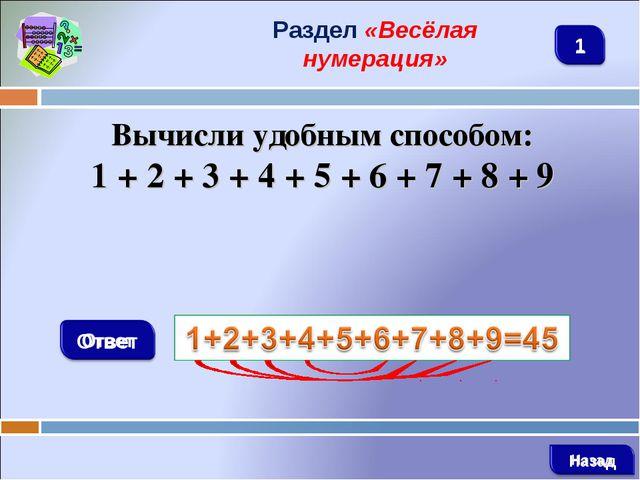 Раздел «Весёлая нумерация» Вычисли удобным способом: 1 + 2 + 3 + 4 + 5 + 6 +...