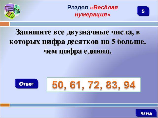 Раздел «Весёлая нумерация» Запишите все двузначные числа, в которых цифра дес...