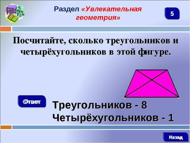 Раздел «Увлекательная геометрия» Посчитайте, сколько треугольников и четырёху...