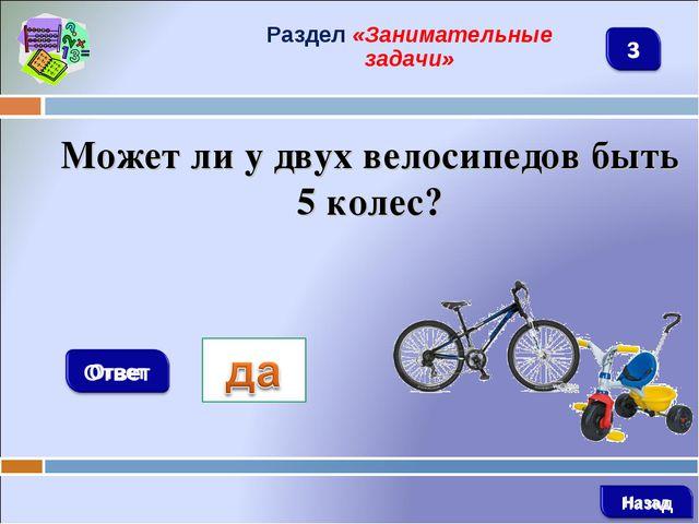 Раздел «Занимательные задачи» Может ли у двух велосипедов быть 5 колес?