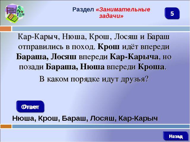 Раздел «Занимательные задачи» Кар-Карыч, Нюша, Крош, Лосяш и Бараш отправилис...