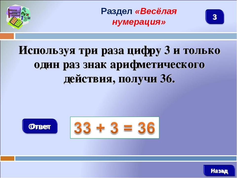 Раздел «Весёлая нумерация» Используя три раза цифру 3 и только один раз знак...