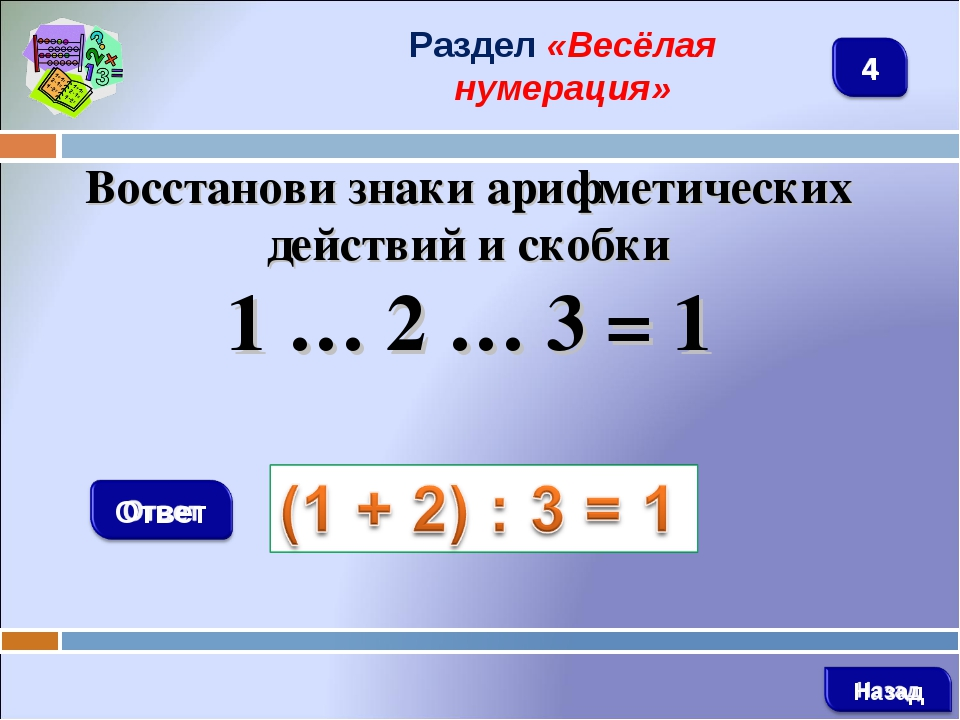 Раздел «Весёлая нумерация» Восстанови знаки арифметических действий и скобки...