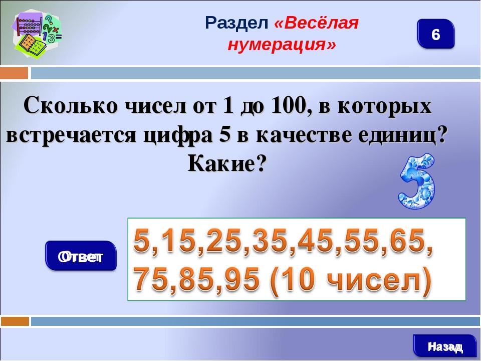 Раздел «Весёлая нумерация» Сколько чисел от 1 до 100, в которых встречается ц...