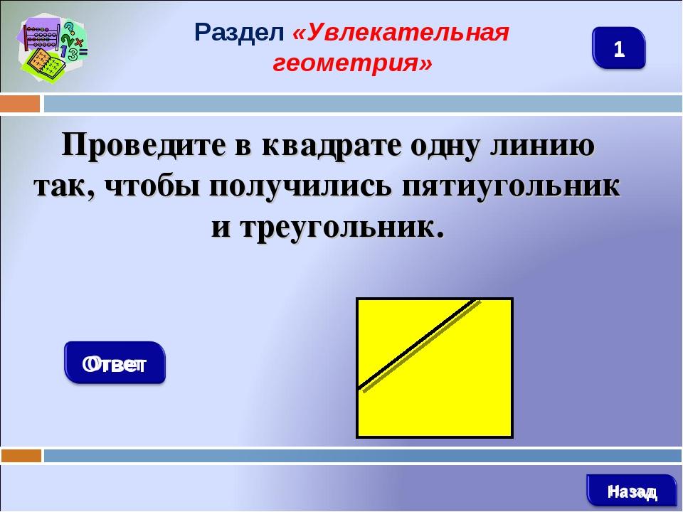 Раздел «Увлекательная геометрия» Проведите в квадрате одну линию так, чтобы п...