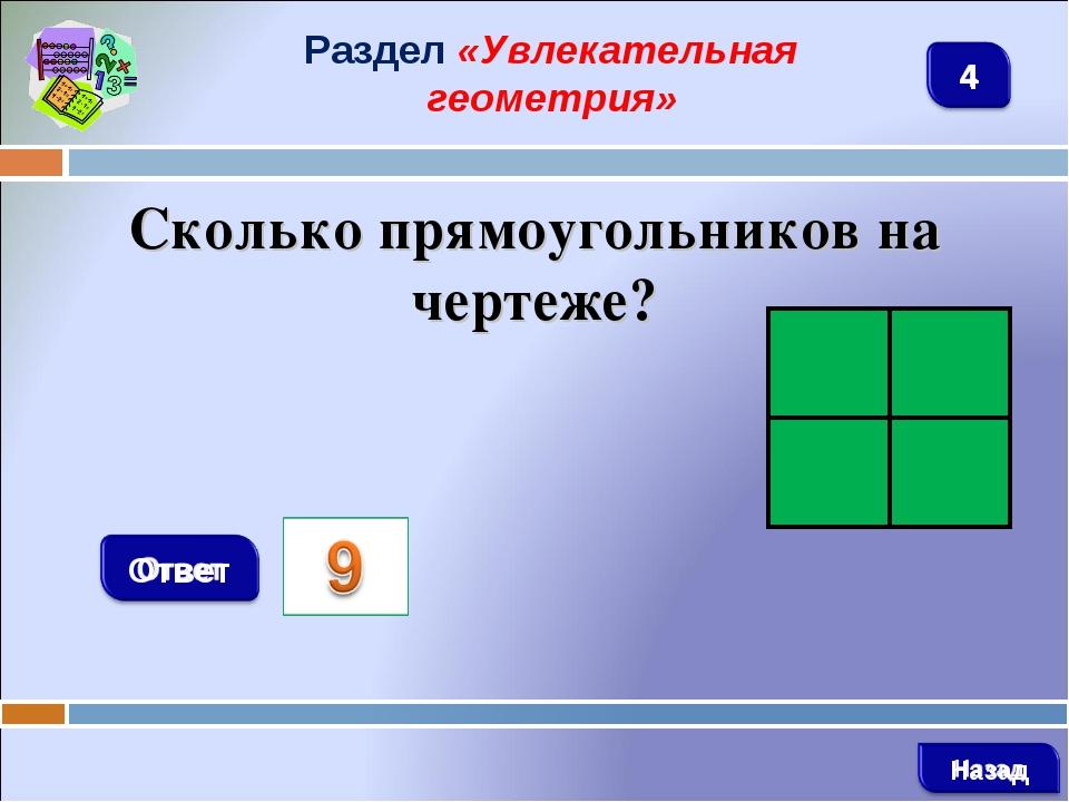 Раздел «Увлекательная геометрия» Сколько прямоугольников на чертеже?