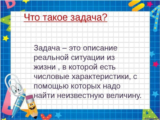 Задача – это описание реальной ситуации из жизни , в которой есть числовые ха...