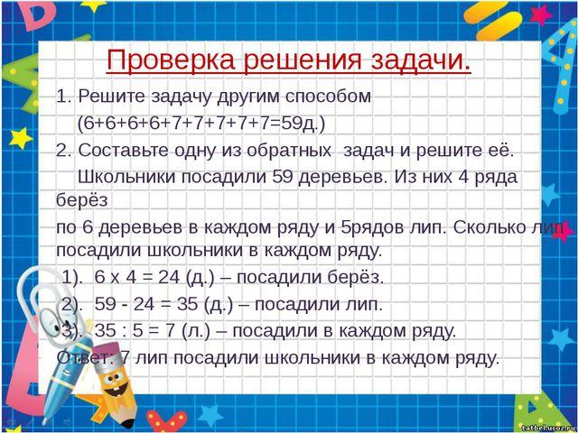Проверка решения задачи. 1. Решите задачу другим способом (6+6+6+6+7+7+7+7+7=...