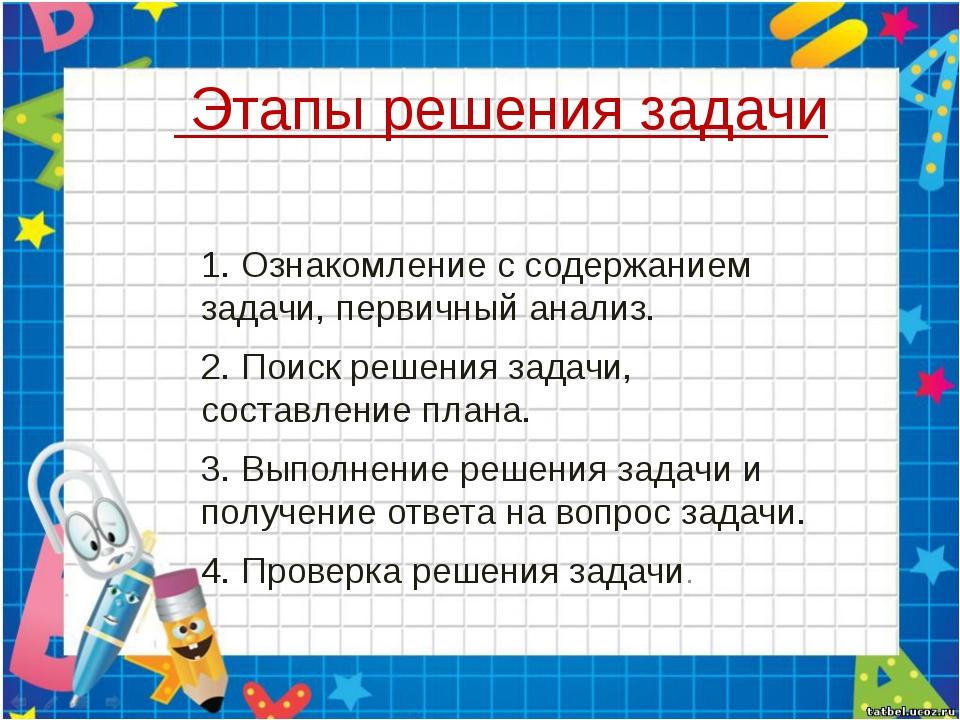 Этапы решения задачи 1. Ознакомление с содержанием задачи, первичный анализ....