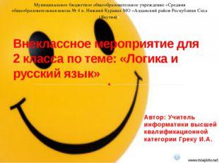 Автор: Учитель информатики высшей квалификационной категории Греку И.А. Внекл