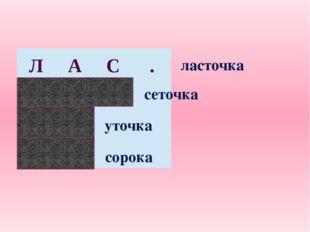 ласточка сеточка уточка сорока Л А С . С Е . У . 40 А