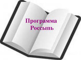 Программа Россыпь
