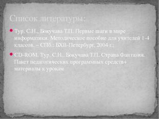 Тур. С.Н., Бокучава Т.П. Первые шаги в мире информатики. Методическое пособие