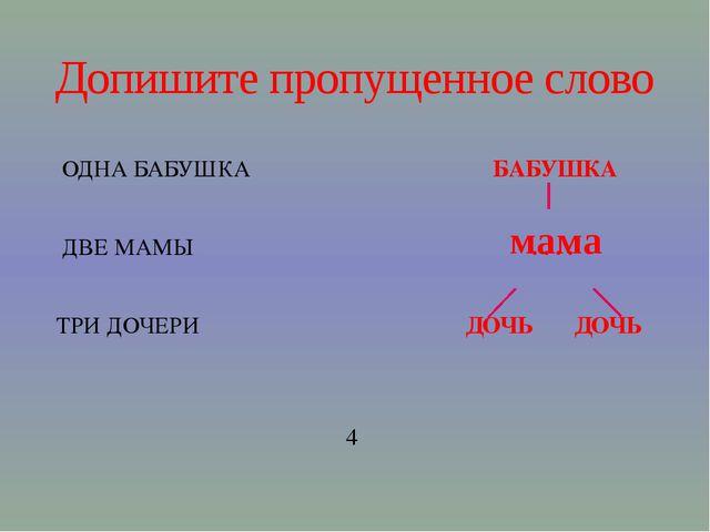 Допишите пропущенное слово мама ОДНА БАБУШКАБАБУШКА ДВЕМАМЫ. . . . ТРИ ДОЧЕРИ...