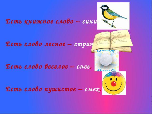 Есть книжное слово – синица, Есть слово лесное – страница, Есть слово веселое...