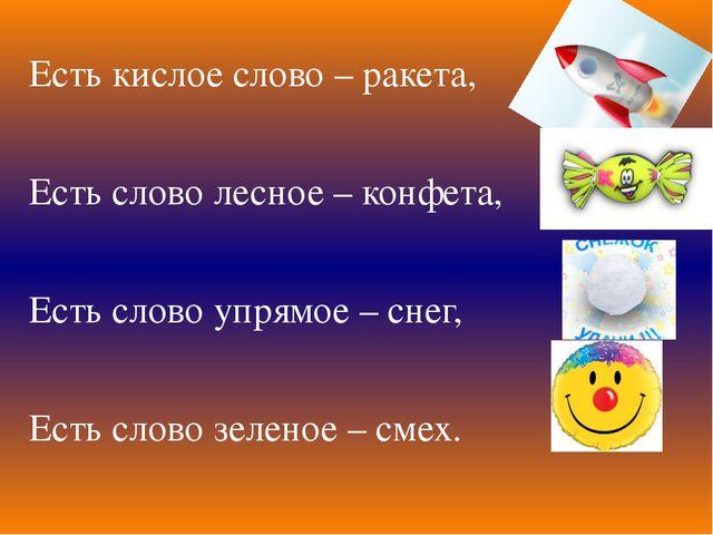 Есть кислое слово – ракета, Есть слово лесное – конфета, Есть слово упрямое –...