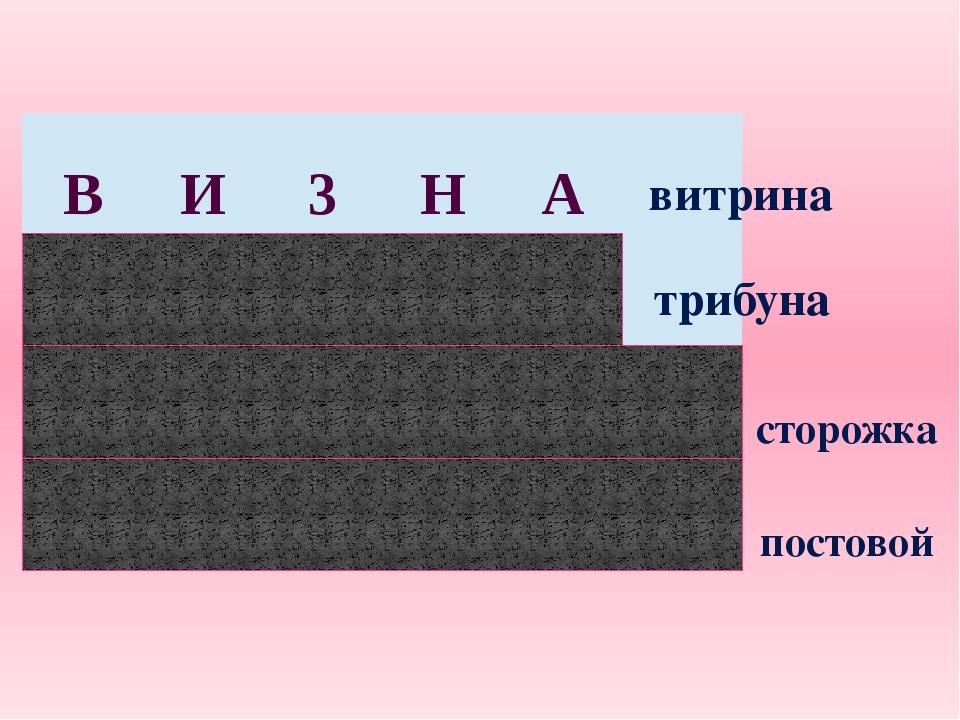 витрина трибуна сторожка постовой В И 3 Н А 3 Б У Н А 100 Р О Ж К А П О 100 В...